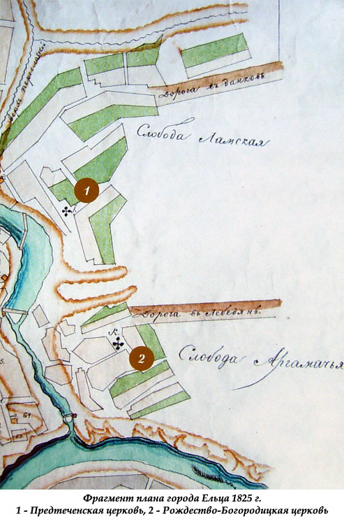 Фрагмент плана города Ельца 1825 г.