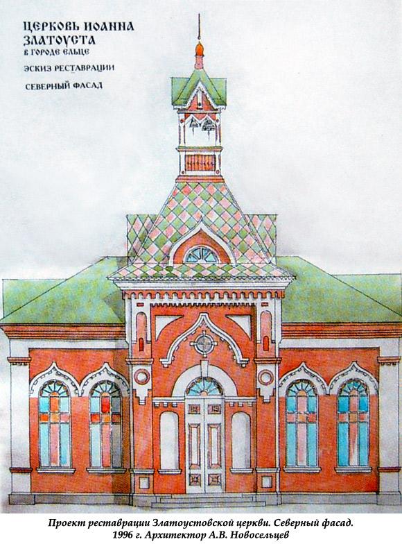 Проект реставрации Златоустовской церкви