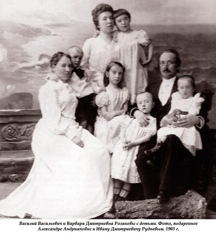 Василий Васильевич и Варвара Дмитриевна Розановы с детьми