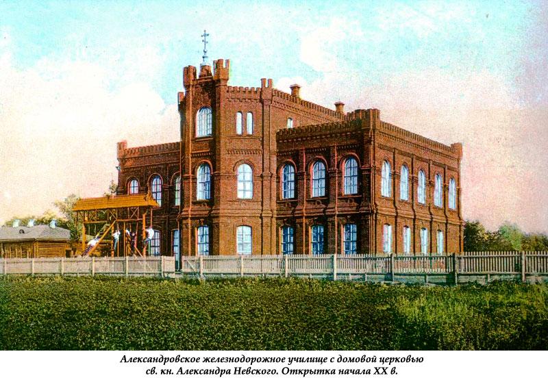 Александровское железнодорожное училище Ельца