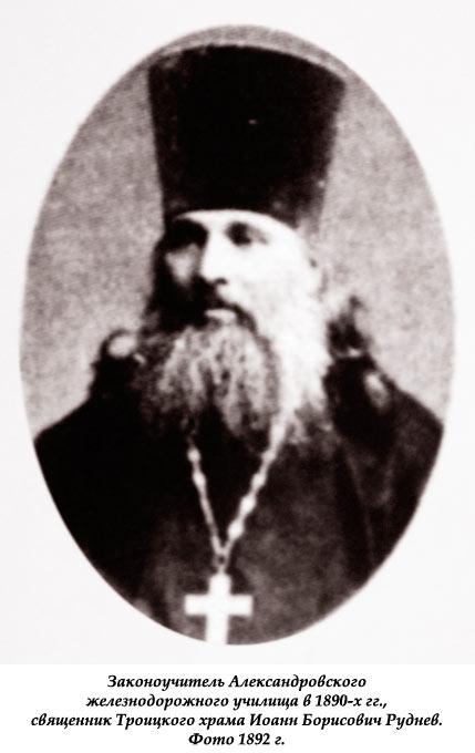 Священник Иоанн Борисович Руднев
