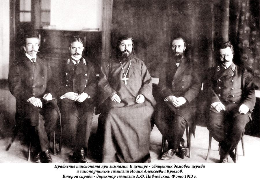 Правление пансиона при гимназии Павловского