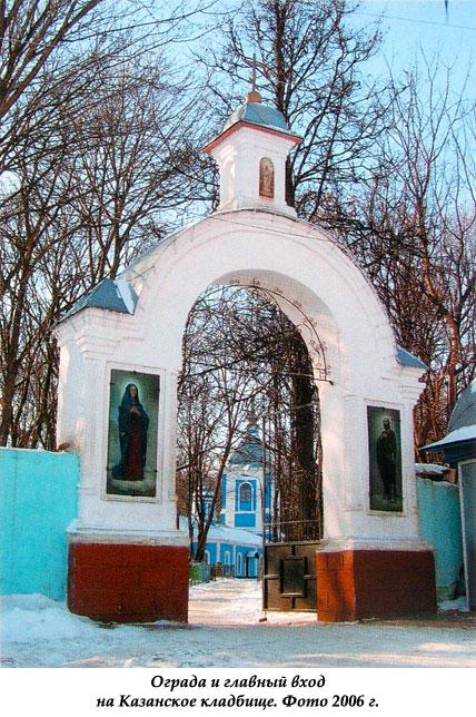 Ограда и главный вход на Казанское кладбище Ельца