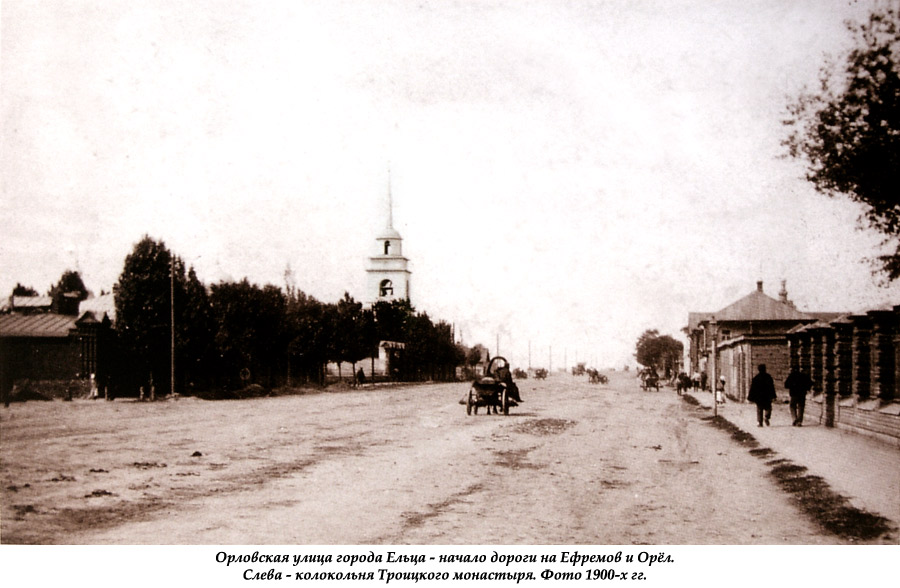 Орловская улица города Ельца
