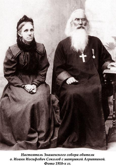 Иоанн Иосифович Соколов с матушкой Агриппиной
