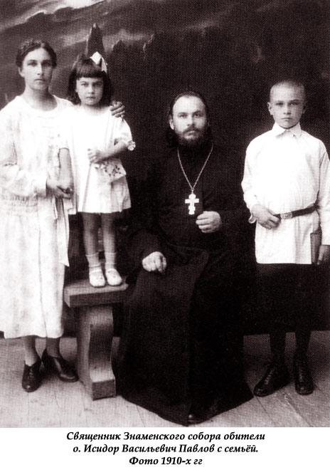 Священник Исидор Васильевич Павлов с семьёй