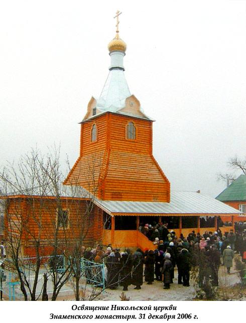 Освящение Никольской церкви
