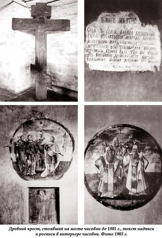 Росписи внутри Вознесенской часовни