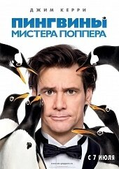 Пингвины мистера Поппера