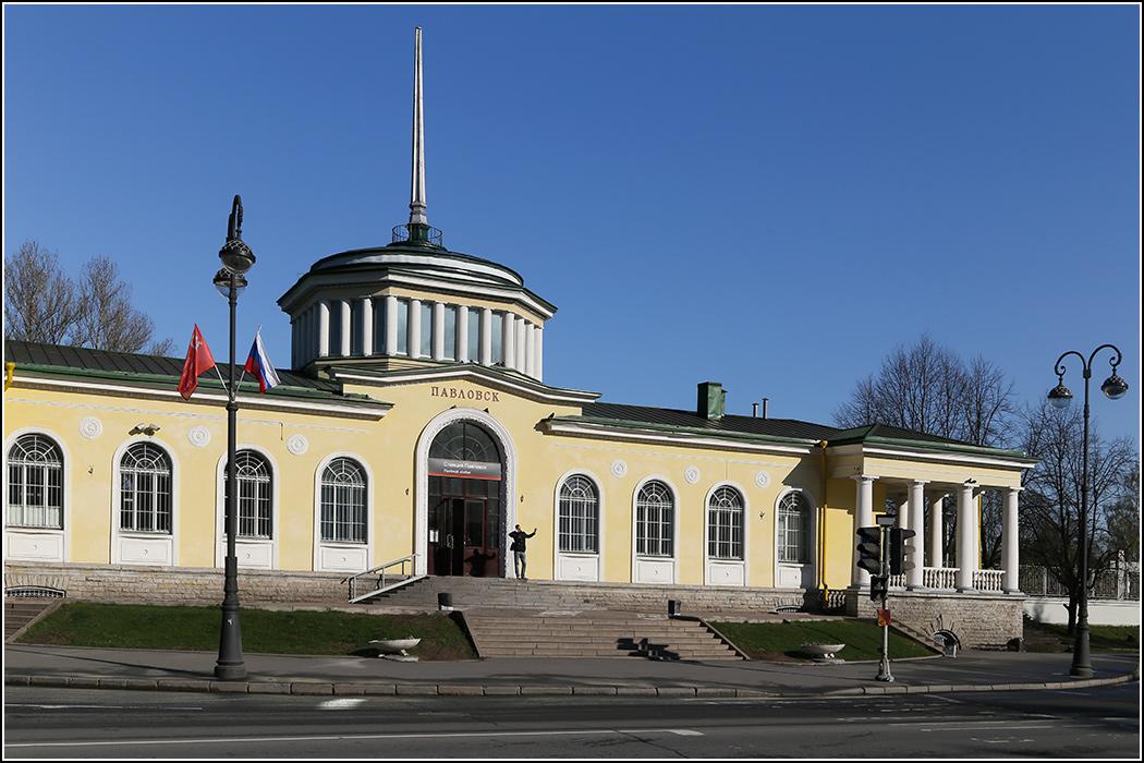 Вокзал Павловск