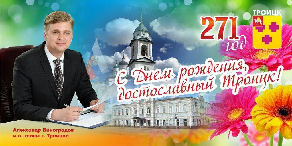 Моё фото на поздравлении от и. п. главы города Троицка