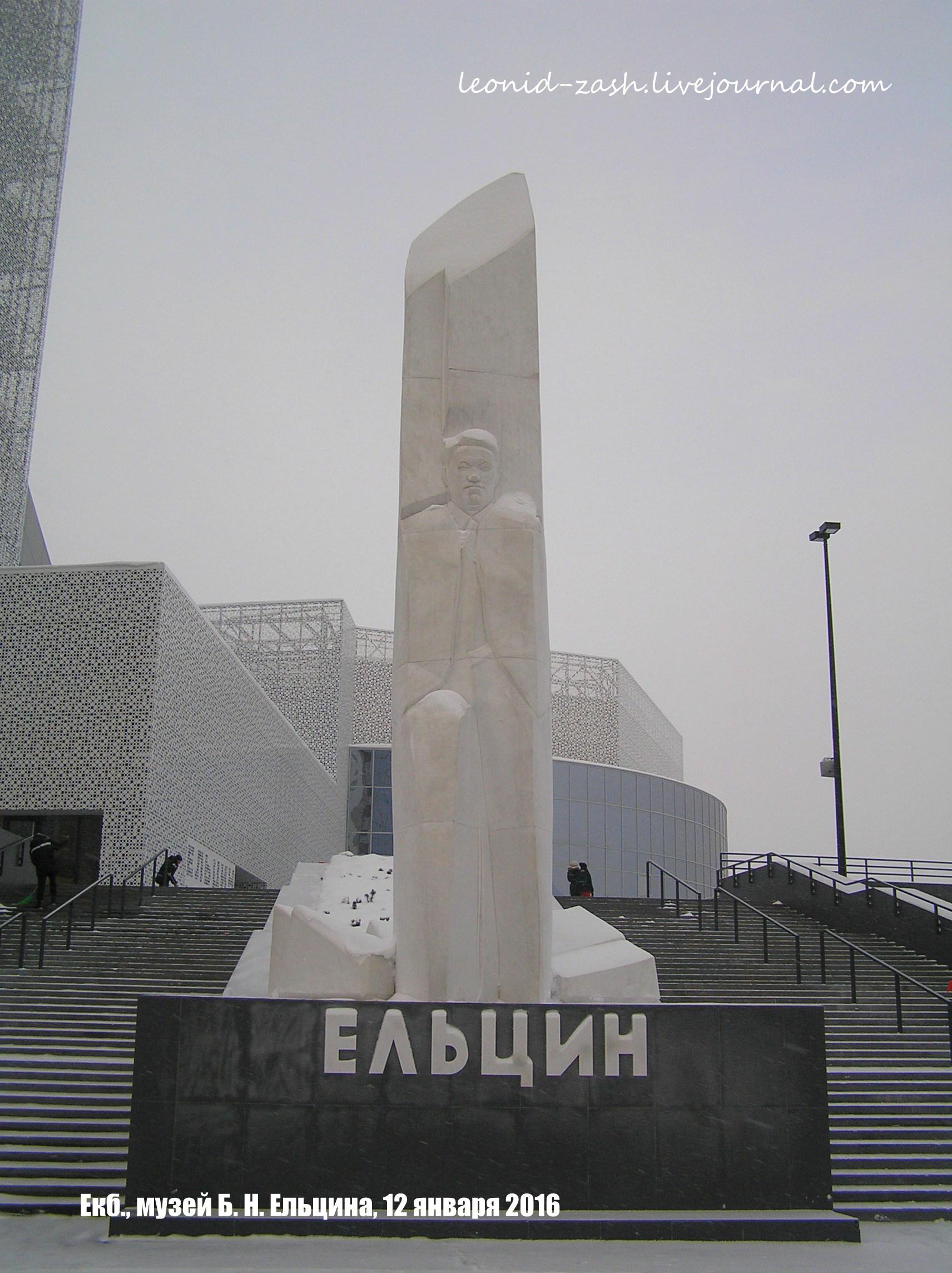 Ельцин 01.JPG