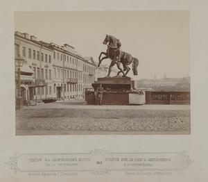 165. Статуя на Аничковом мосту
