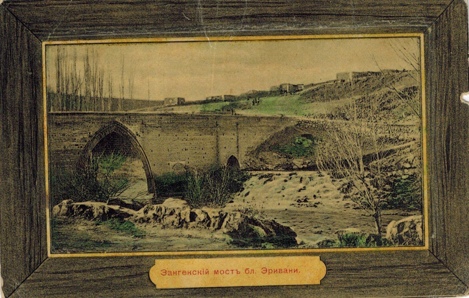 Окрестности Эривани. Зангенский мост