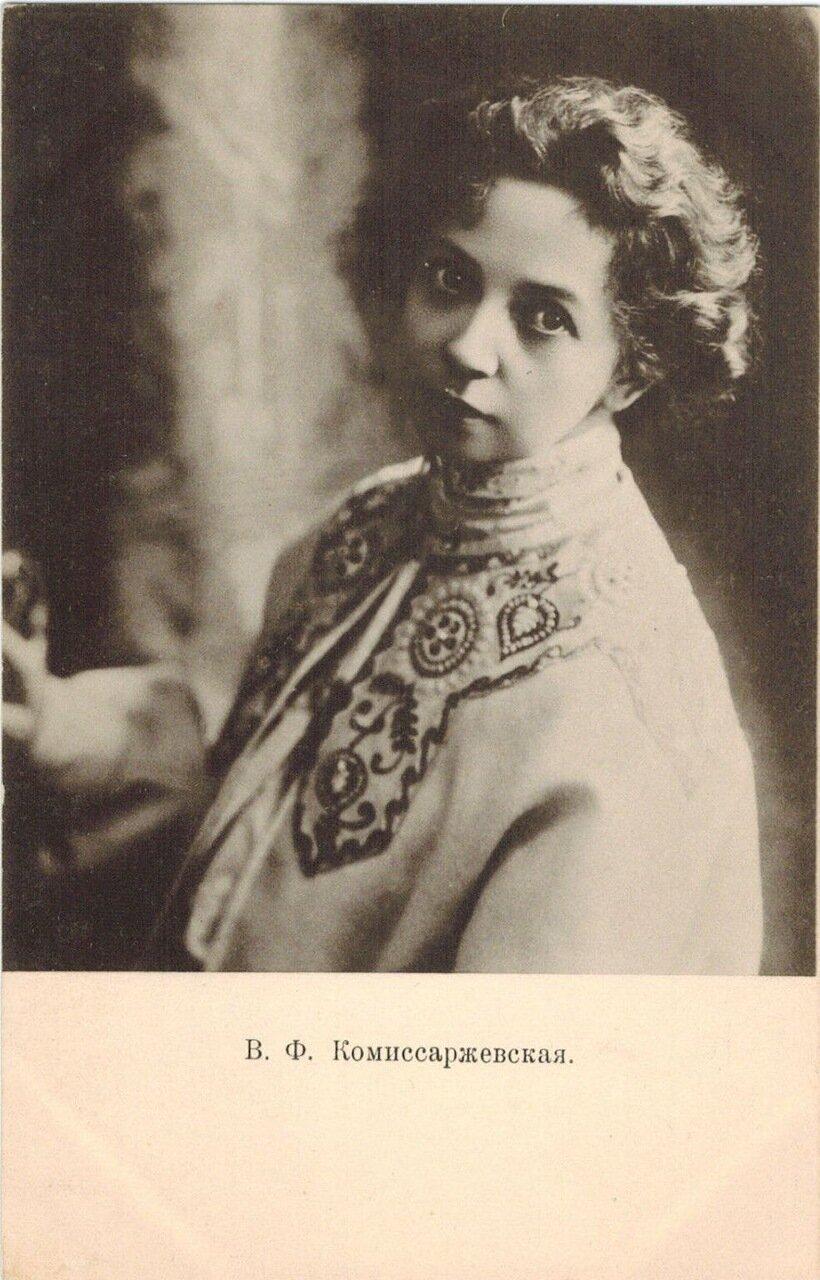 Вера Фёдоровна Комиссарже́вская (27 октября (8 ноября) 1864 — 10 (23) февраля 1910) — знаменитая русская актриса начала XX века