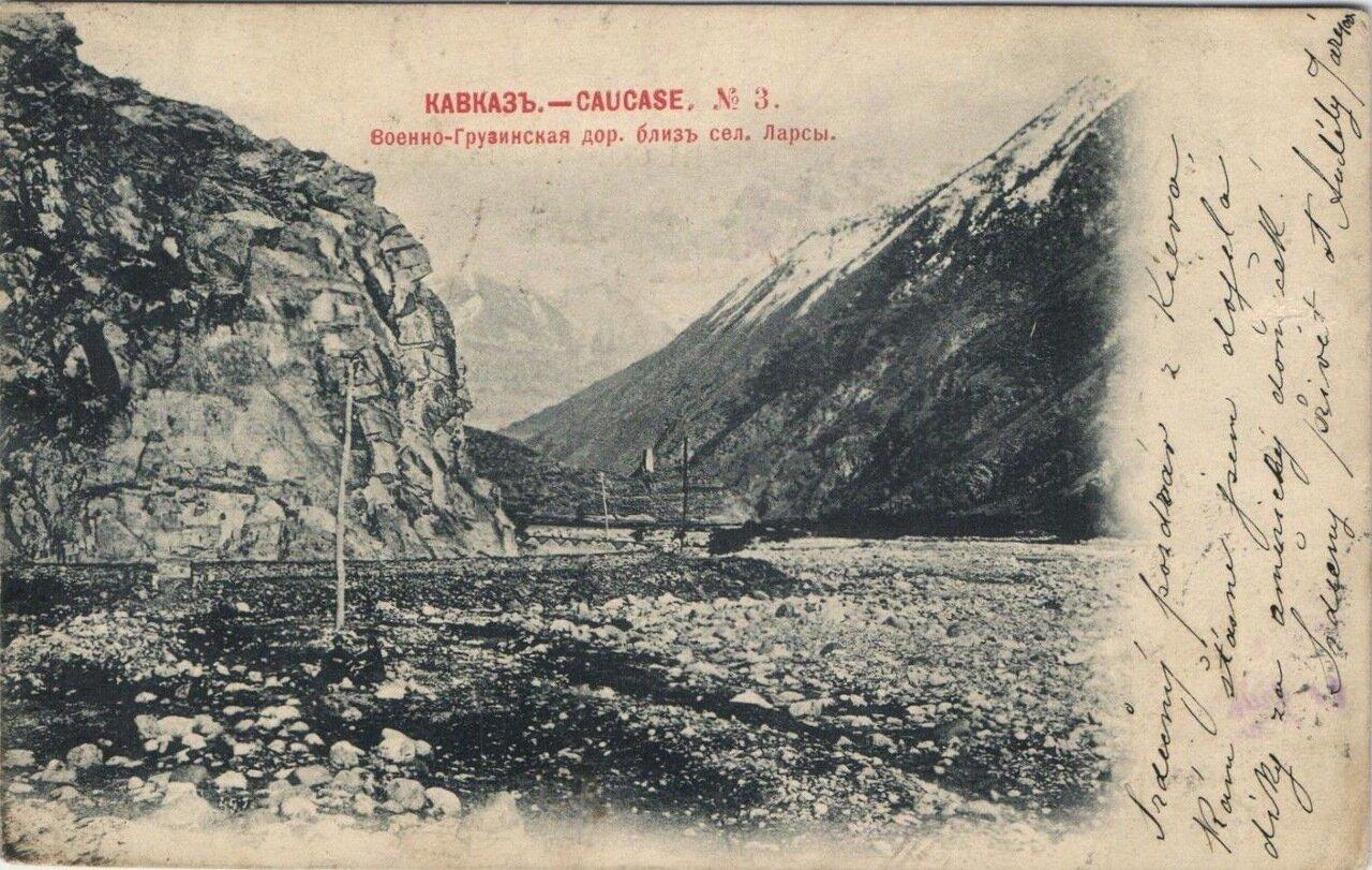 Близ села Ларс