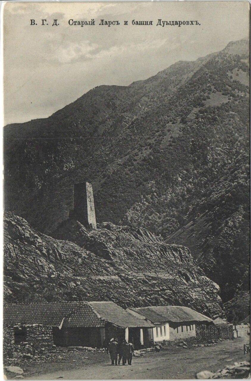 Старый Ларс и башня Дуыдаровых