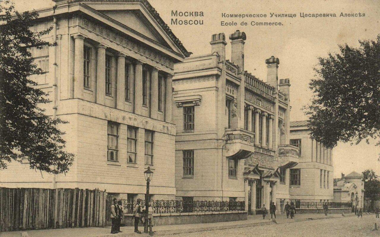 Коммерческое училище Цесаревича Алексея