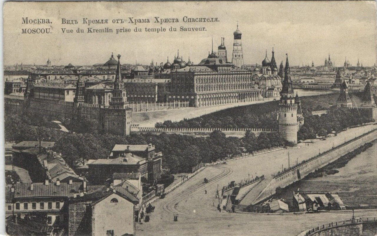 Кремль. Вид Кремля от Храма Христа Спасителя