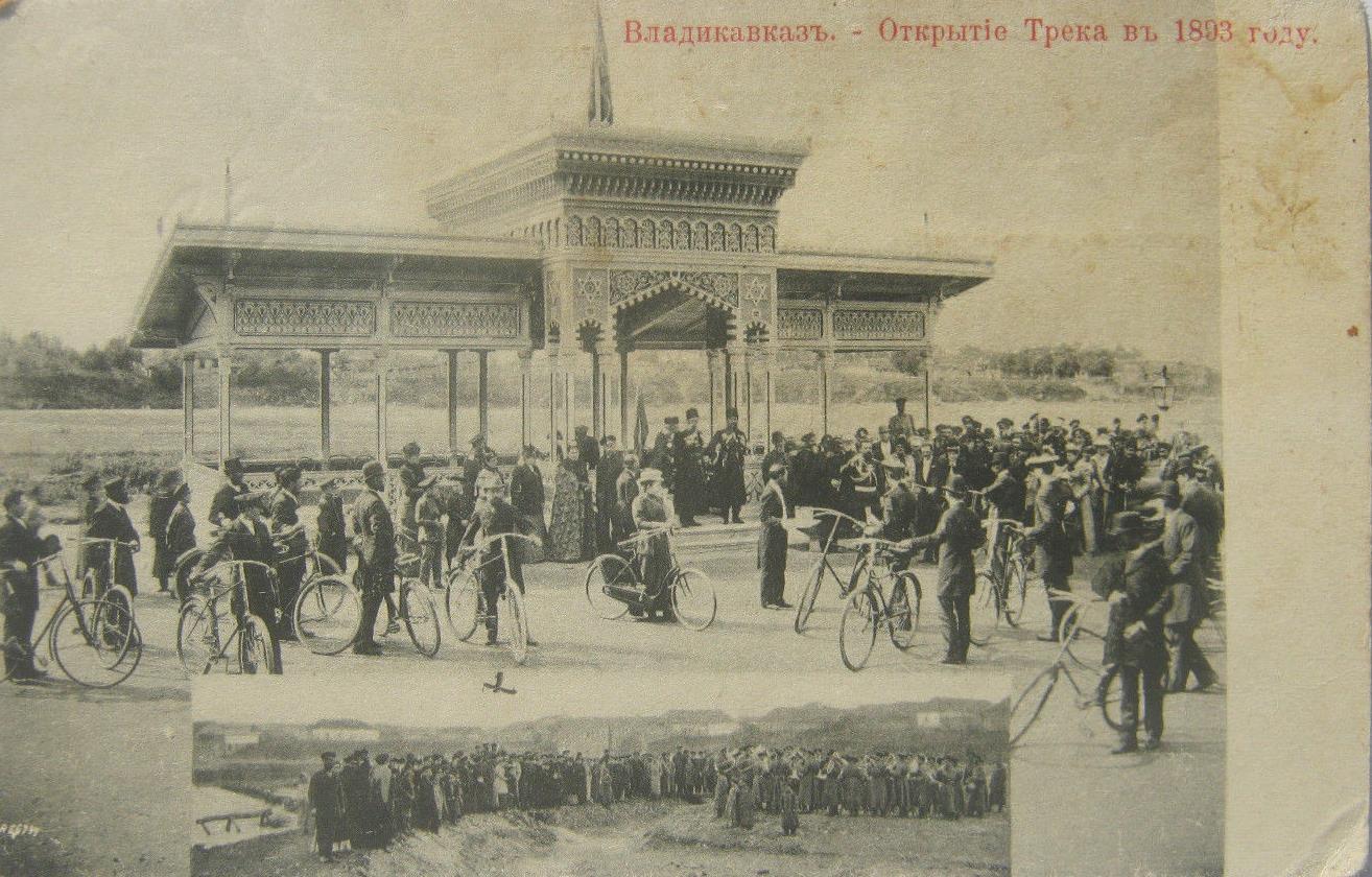 Трек. Открытие в 1893