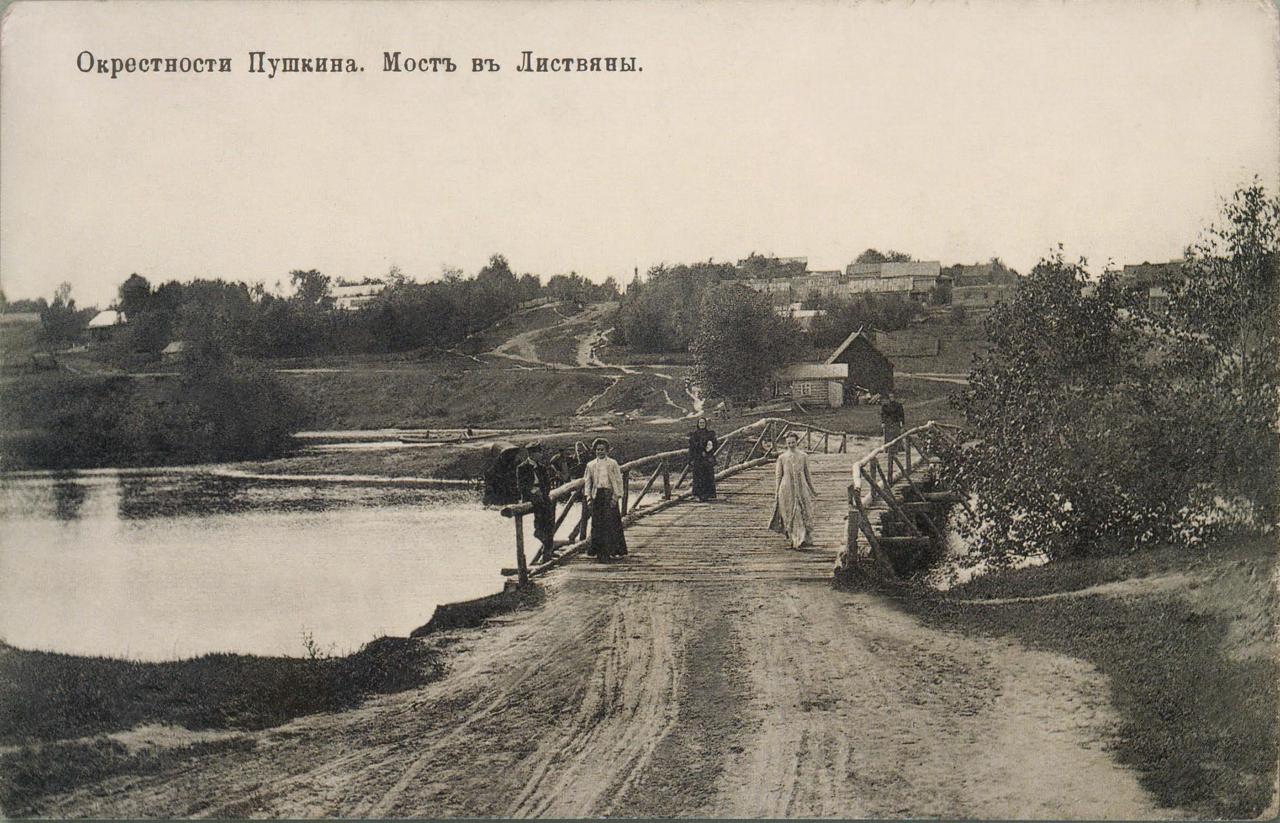 Окрестности Москвы. Листвяны. Мост в Листвяны