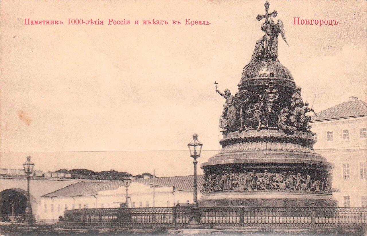 Памятник «Тысячелетие России» и въезд в Кремль