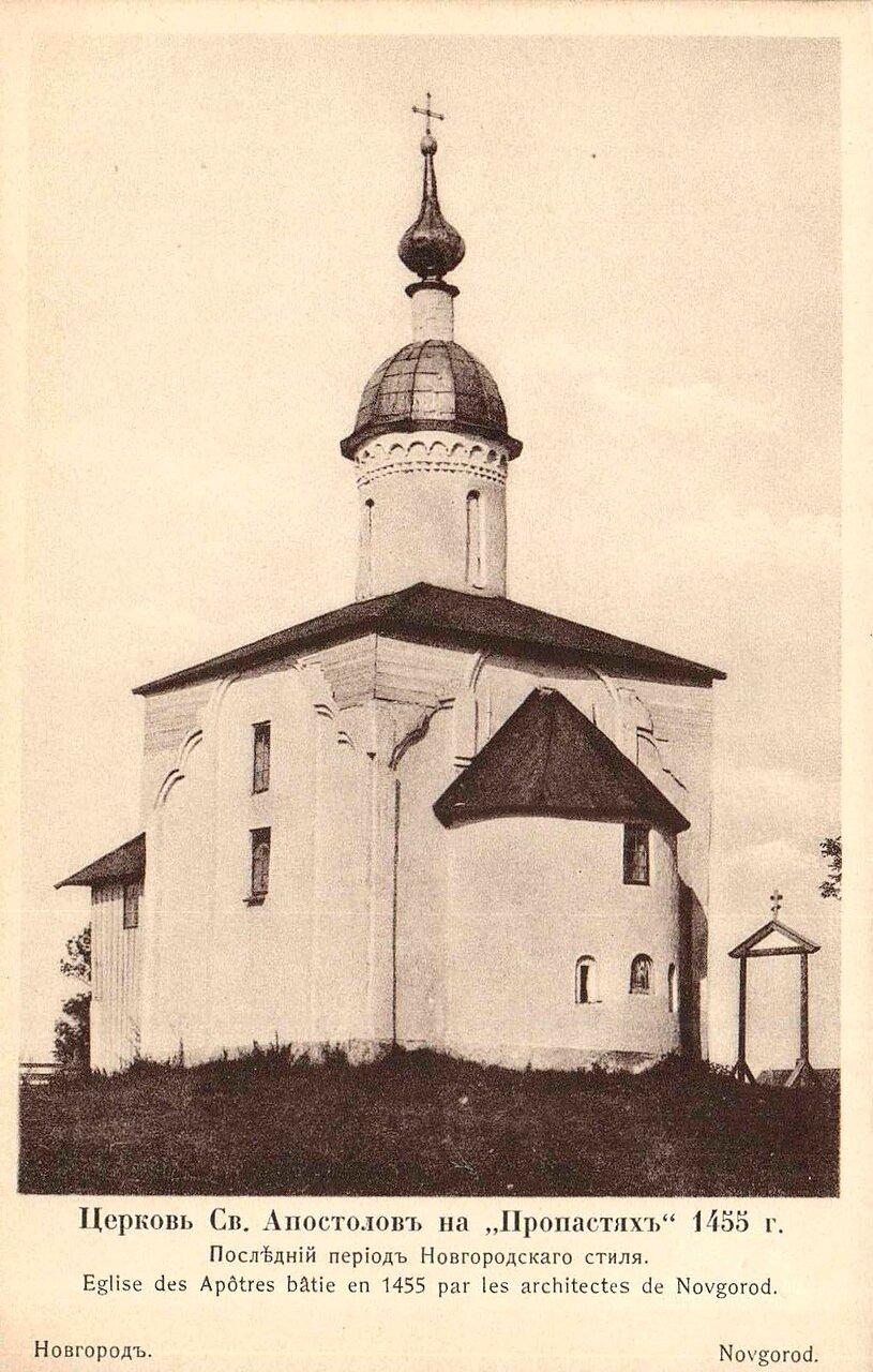 Церковь св. Апостолов на «Пропастях»