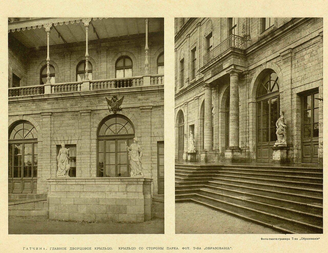 Главное дворцовое крыльцо. Крыльцо со стороны парка
