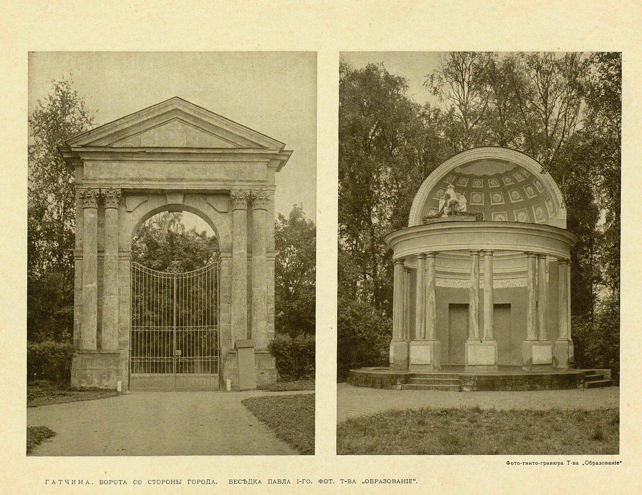 Ворота со стороны города. Беседка Павла I