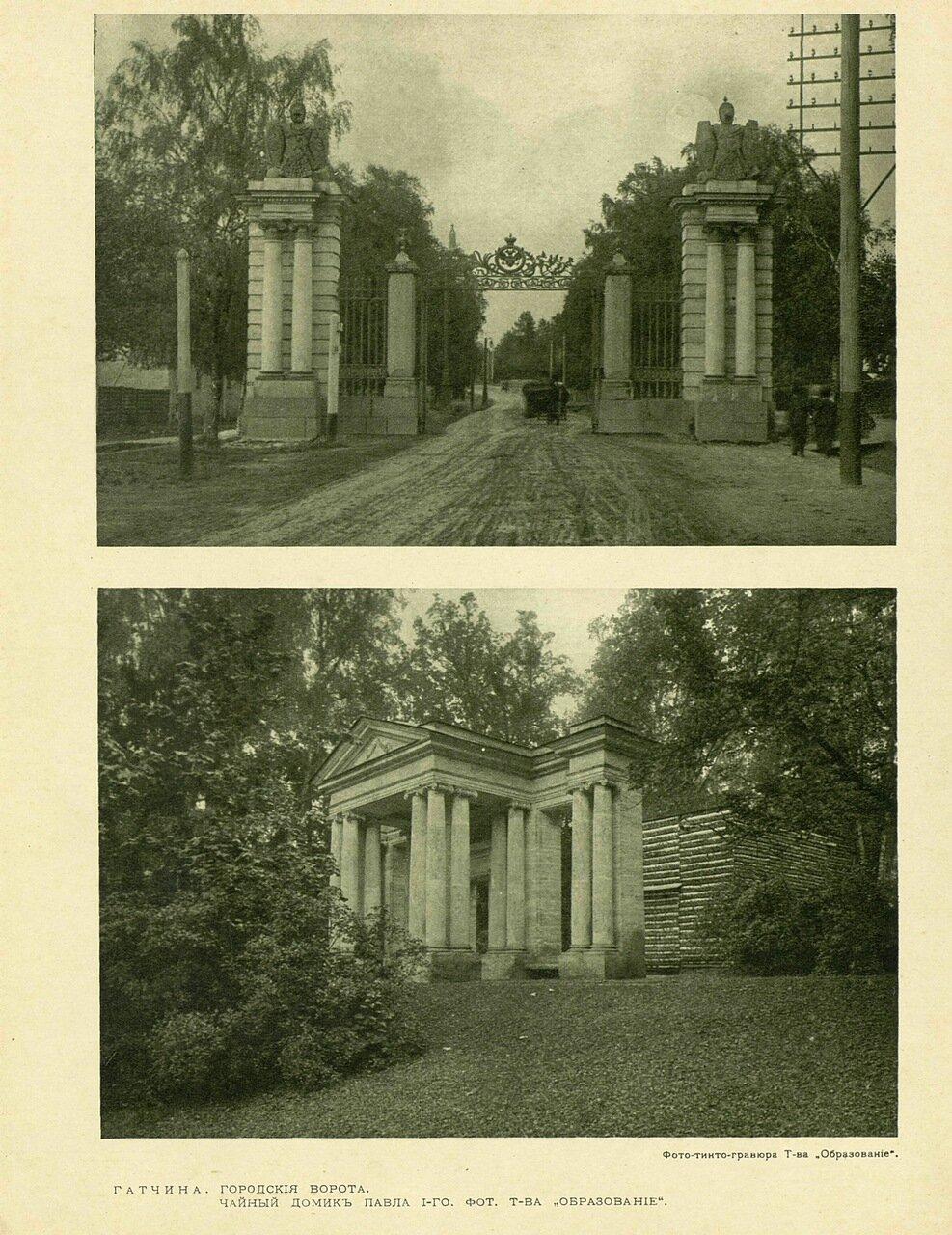 Городские ворота. Чайный домик Павла I