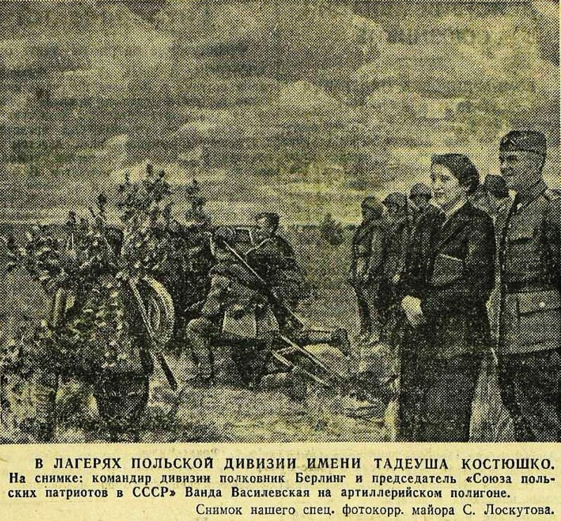 «Красная звезда», 4 июля 1943 года, Польша в ВОВ, Ванда Василевская