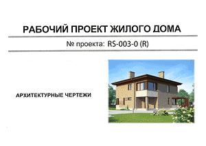 Рабочий проект жилого дома.