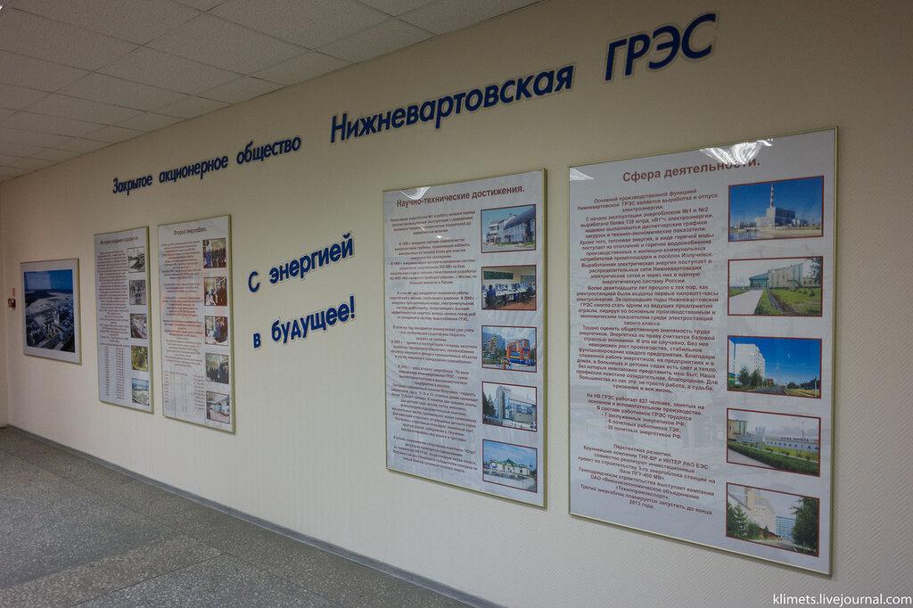 ЗАО Нижневартовская ГРЭС