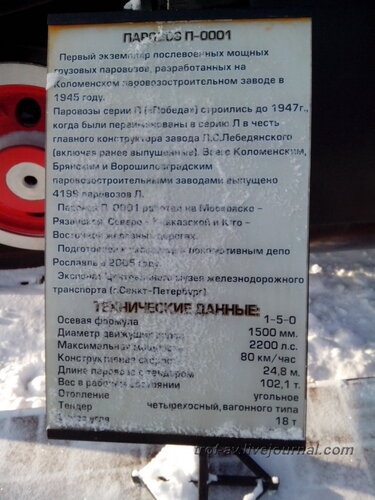 Паровоз П-0001, Музей РЖД, Москва