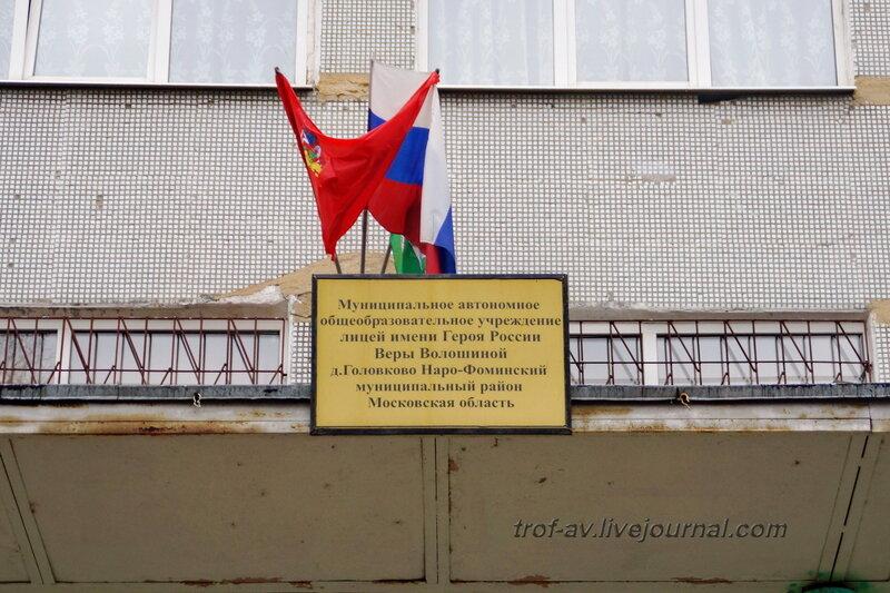 Головковский лицей имени Героя России Веры Волошиной, Головково