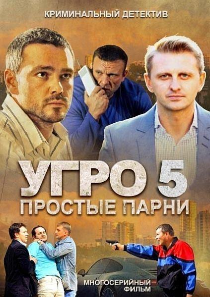 УГРО. Простые парни - 5 (2014) SATRip