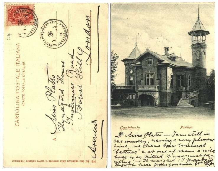 ОЗ - открытка 1904.jpg