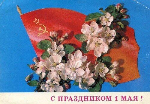 С праздником 1 мая! Фото Г. Костенко 1977 (3) открытка поздравление картинка