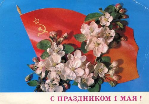 С праздником 1 мая! Фото Г. Костенко 1977 (3)