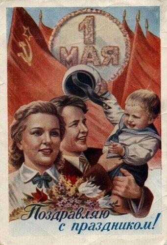 С праздником 1 мая! Фото Г. Костенко 1977 (11) открытка поздравление картинка
