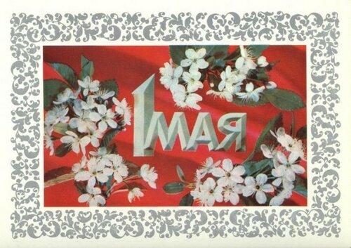 С праздником 1 мая! Фото Г. Костенко 1977 (15) открытка поздравление картинка