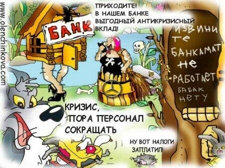 банк кризис карикатура