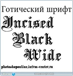 Готический шрифт IncisedBlackWide Normal