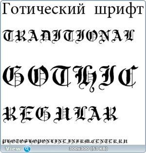 Готический шрифт для фотошопа скачать