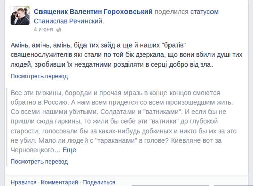 священник Валентин Гороховский 02.png