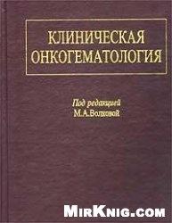 Книга Клиническая онкогематология