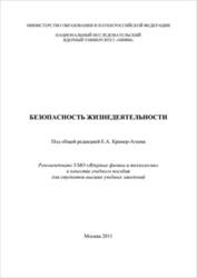 Безопасность жизнедеятельности, Крамер-Агеев Е.А., Леденев И.К., Морозова Н.И., Званцев А.А., 2011