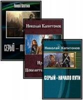 Книга Капитонов Николай - Собрание сочинений (5 книг)