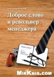 Книга Доброе слово и револьвер менеджера