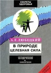 Книга В природе целебная сила